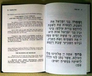 Messianic Shabbat Siddur Pages